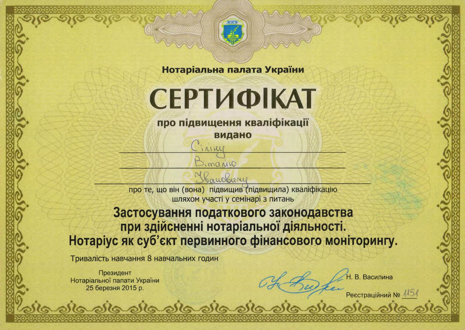 сертификат Силин1