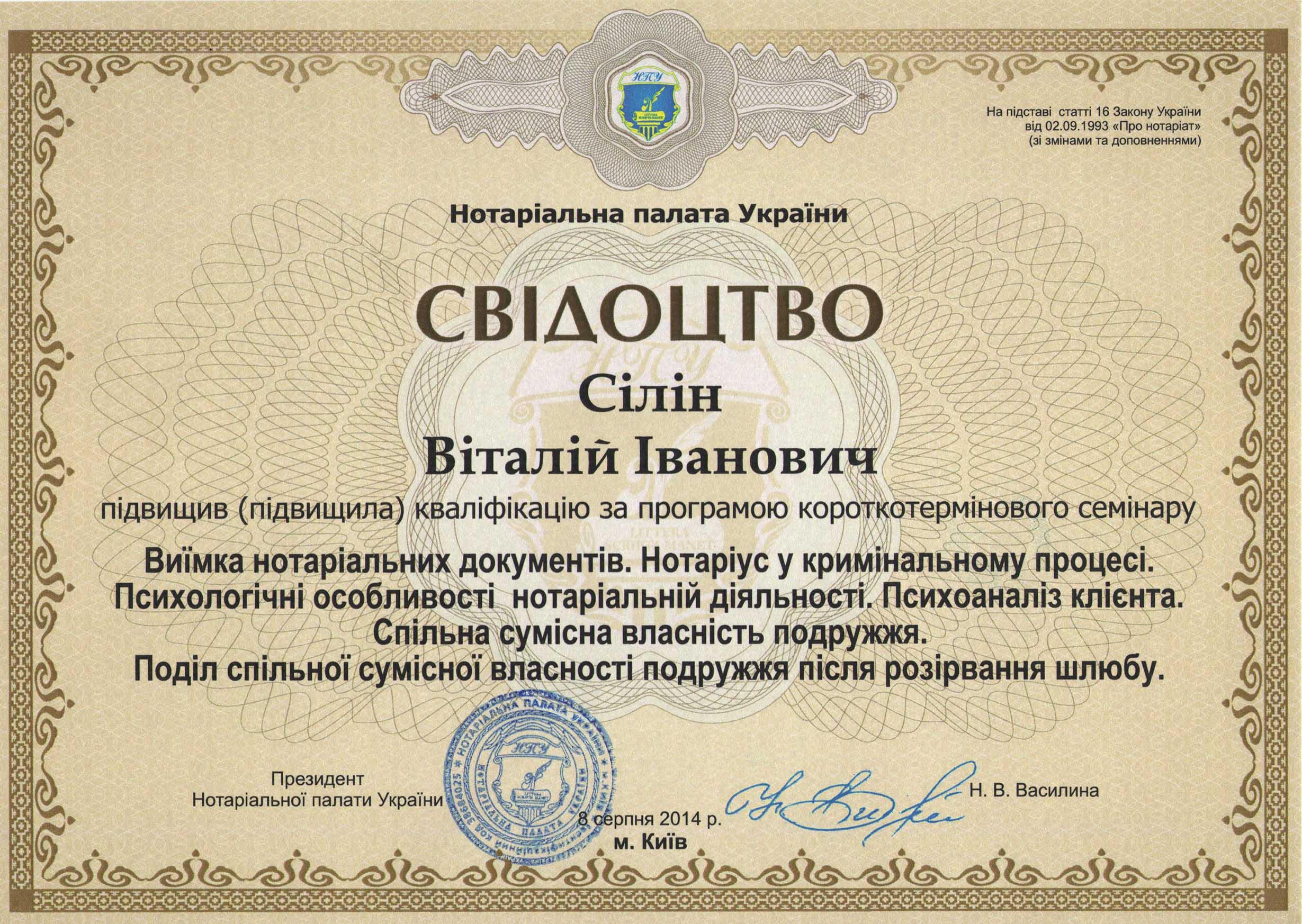 сертификат Силин7