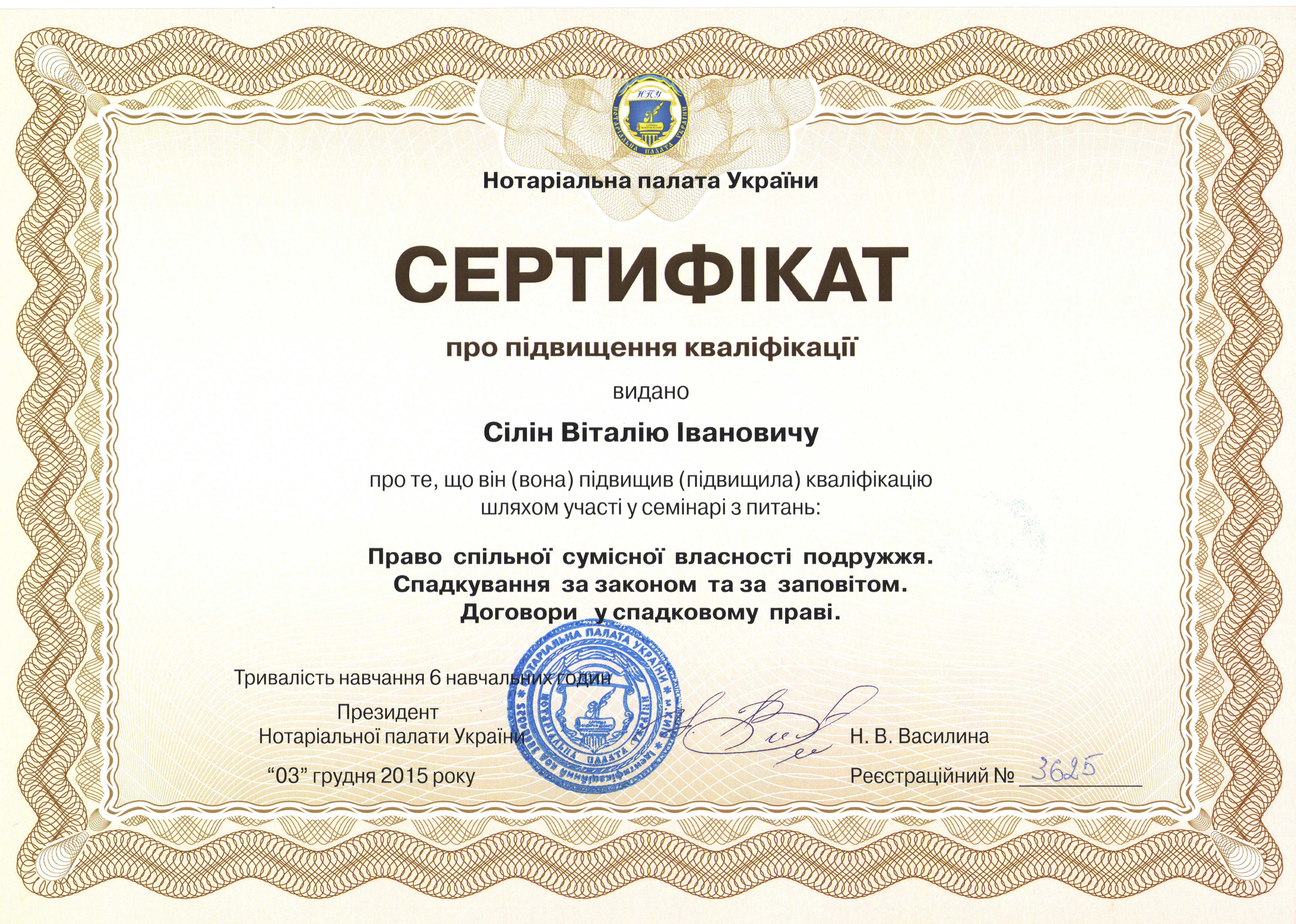 сертификат Силин6
