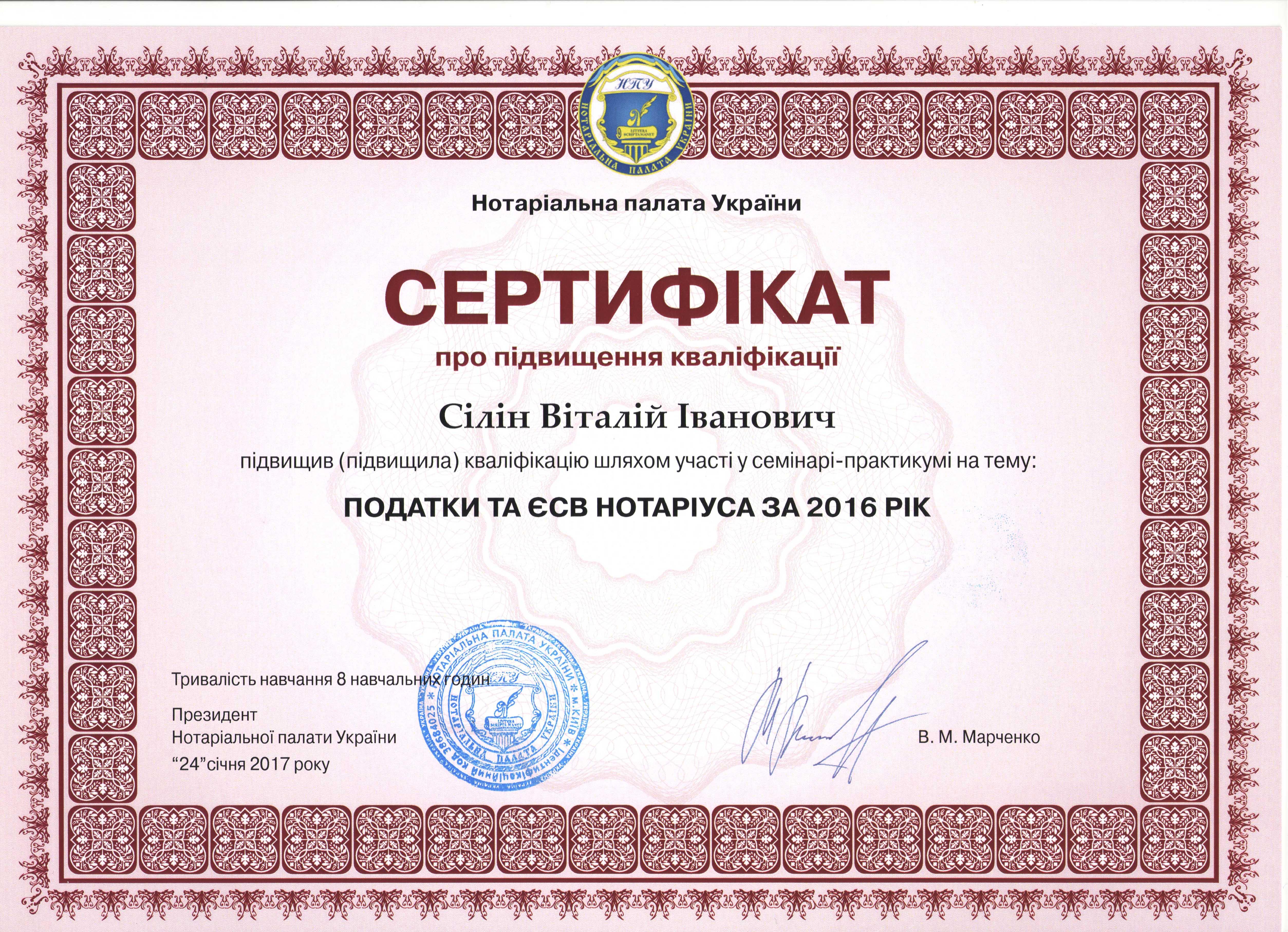 сертификат Силин4
